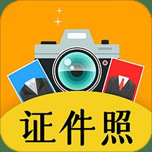 自拍最美证件照安卓版 V3.0.3