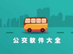 公交软件哪个好用?公交软件排行
