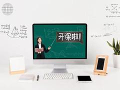 上网课用什么软件好?在线上课软件推荐