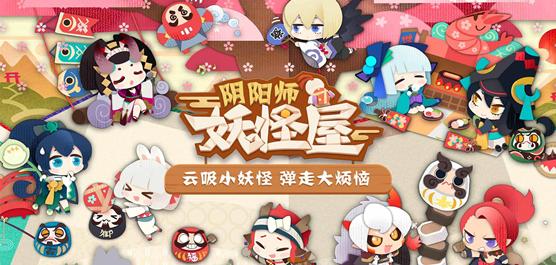 阴阳师妖怪屋安卓版 V1.998.001