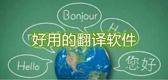好用的翻译软件有哪些?好用的翻译软件推荐