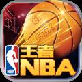 王者NBA安卓版 V1.6.0