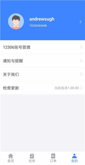 2021手机抢票软件推荐