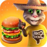 汤姆猫西餐厅安卓版 V2.1