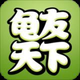 龟友天下安卓版 V7.0.0