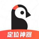 企鹅定位安卓版 V1.0