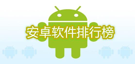 安卓软件下载排行榜_安卓手机软件排行榜