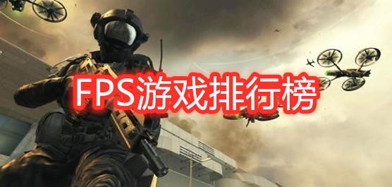安卓射击枪战手游排行榜_安卓2020FPS游戏排行榜
