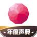 荔枝FM直播安卓版 V5.13.1