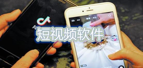 短视频软件排行榜_手机短视频app推荐