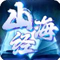山海经异兽鉴安卓版 V1.0.0