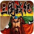 三国战纪富甲天下安卓版 V1.0.1