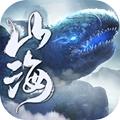 山海经虚鲲传说安卓版 V1.2.0