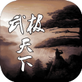 武极天下之剑道独尊安卓版 V1.0.0