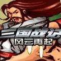 三国战纪风云再起安卓版 V2.2.2