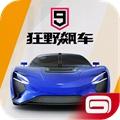 狂野飙车9海量豪车安卓版 V1.1.0
