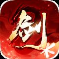 剑侠情缘2剑歌行安卓版 V6.5.1.0