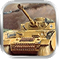 坦克争锋安卓版 V1.0.0