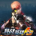 特战英雄安卓版 V3.11