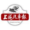 上海汽车报安卓版 V0.0.5