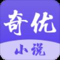 奇优免费小说安卓版 V1.1.1