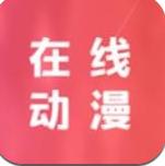 在线动漫安卓版 V0.0.1