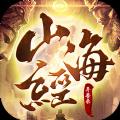 山海经之降魔之道安卓版 V1.7.7