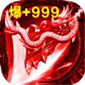 血饮传奇龙皇传说安卓版 V3.5.9