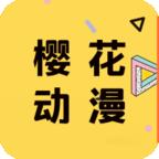 樱花动漫安卓版 V2.5.1
