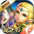 龙之谷手游安卓版 V1.44.0
