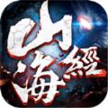 山海经狂野之境安卓版 V1.2.1