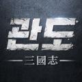 关岛三国志安卓版 V1.0.3