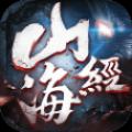 山海经神魔大陆安卓版 V1.0