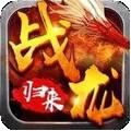 战龙归来传奇安卓版 V1.4.3