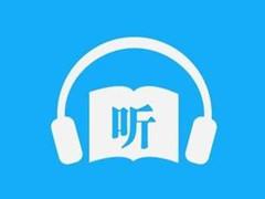 免费听书软件哪个好?免费听书app推荐