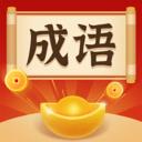成语大冒险安卓红包版 V1.1.2