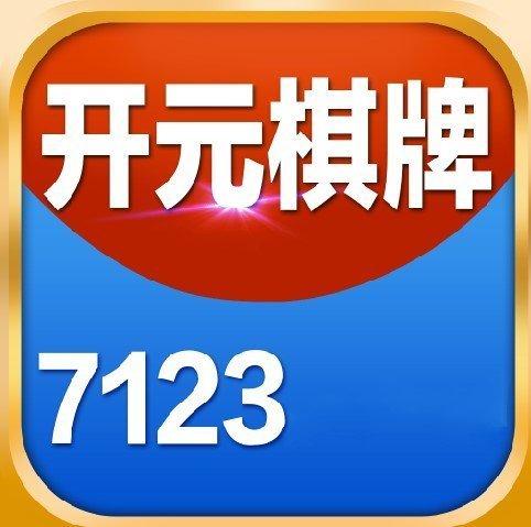 7123开元安卓免费版 V1.0.1