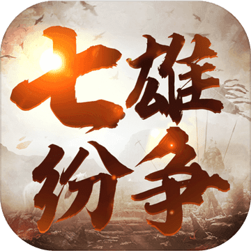 七雄纷争安卓版 V1.0