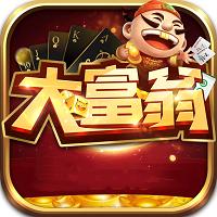 大富翁棋牌安卓豪华版 V1.0.1