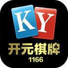 开元1166棋牌安卓版 V2.16.86