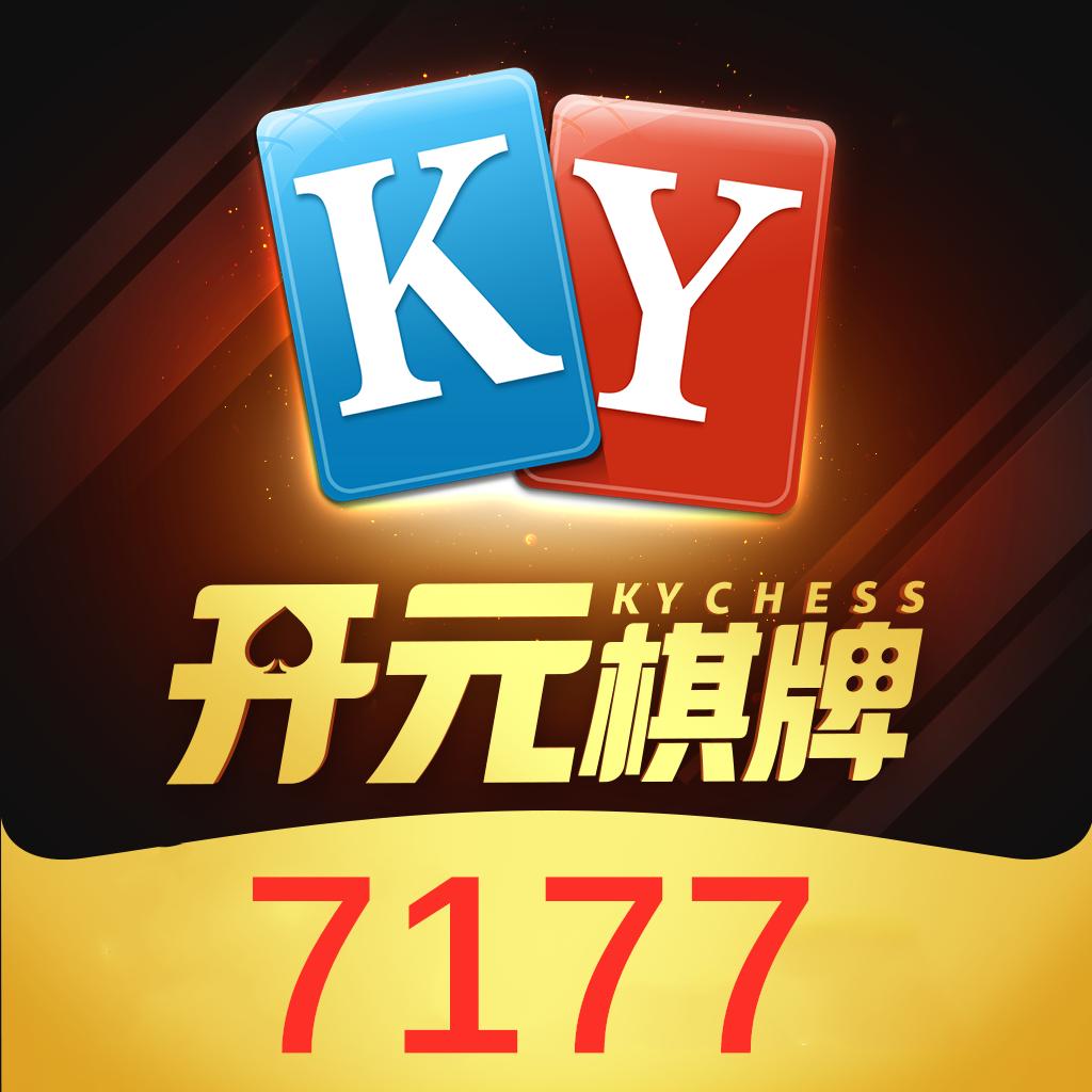 开元ky棋牌7177安卓版 V1.0