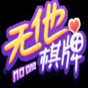 无他娱乐棋牌安卓版 V4.5.2