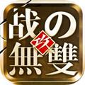 烽火战无双安卓版 V1.0.1