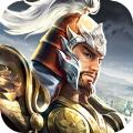 乱世三国霸主策略安卓版 V1.0.5