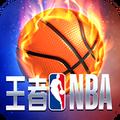 王者NBA梦之队安卓版 V8.0