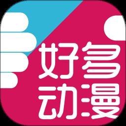 好多动漫安卓官方版 V4.8.4