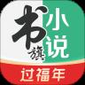 书旗小说安卓破解版 V11.3.4.132