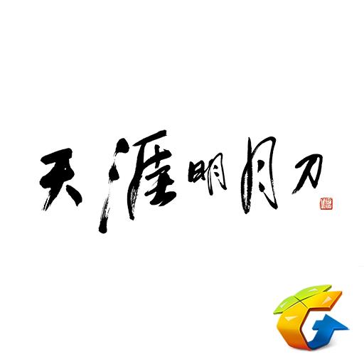 天刀盒子安卓版 V1.3.0.826