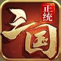 正统三国安卓礼包版 V1.0.0