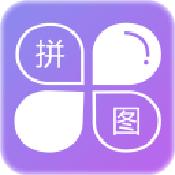 企盼照片拼图安卓版 V1.2